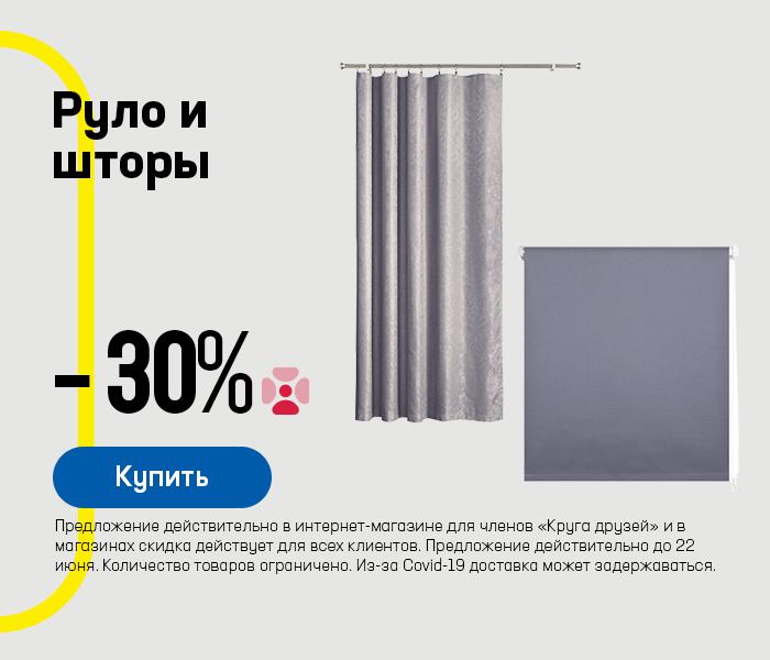 Руло и шторы -30%