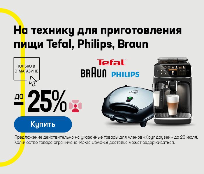 На технику для приготовления пищи Tefal, Philips, Braun до -25%