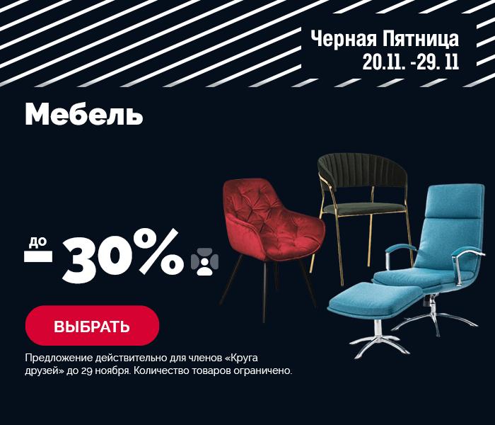 Мебель до - 30%