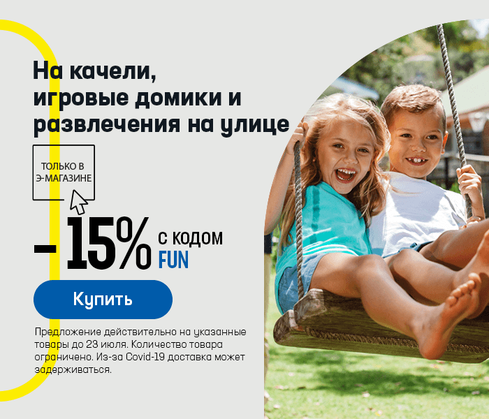 На качели, игровые домики и развлечения на улице -15% с кодом FUN