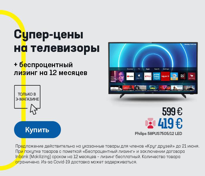 Супер-цены на телевизоры + беспроцентный лизинг на 12 месяцев