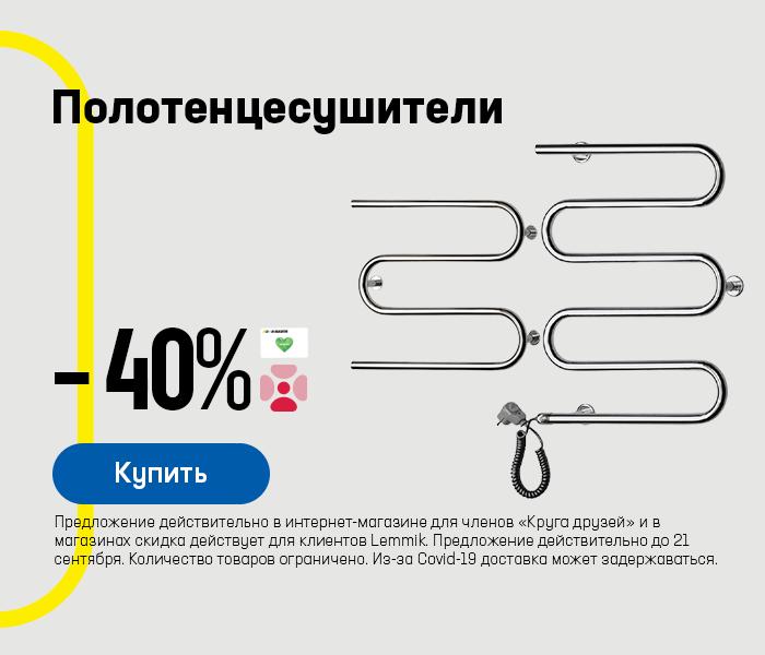 Полотенцесушители -40%