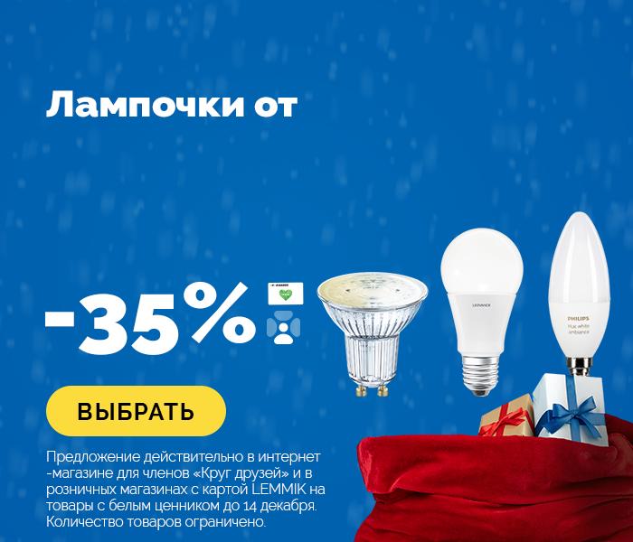 Лампочки от -35%