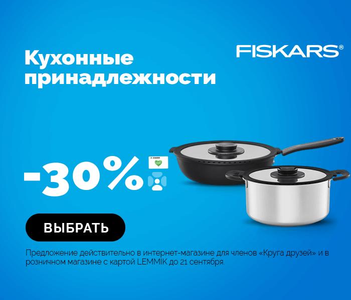 Все кухонные принадлежности -30%