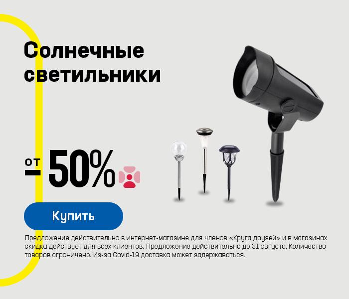 Солнечные светильники от  -50%