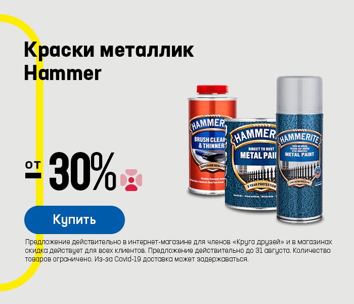 Краски металлик Hammer от  -30%