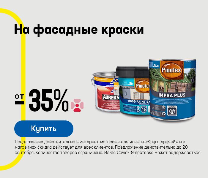 На фасадные краски не менее -35%