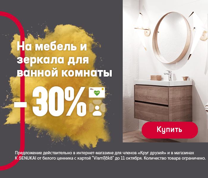 На мебель и зеркала для ванной комнаты -30%