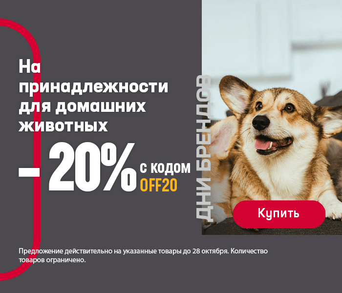 На принадлежности для домашних животных -20% с кодом OFF20