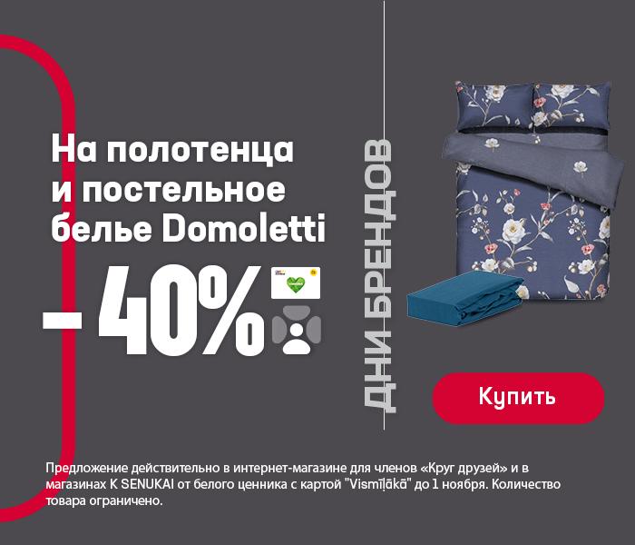 На полотенца и постельное белье Domoletti -40%