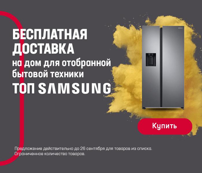 Бесплатная доставка на дом для отобранной бытовой техники Samsung