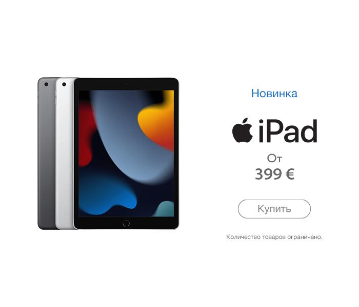 Новый iPad. От 399 €