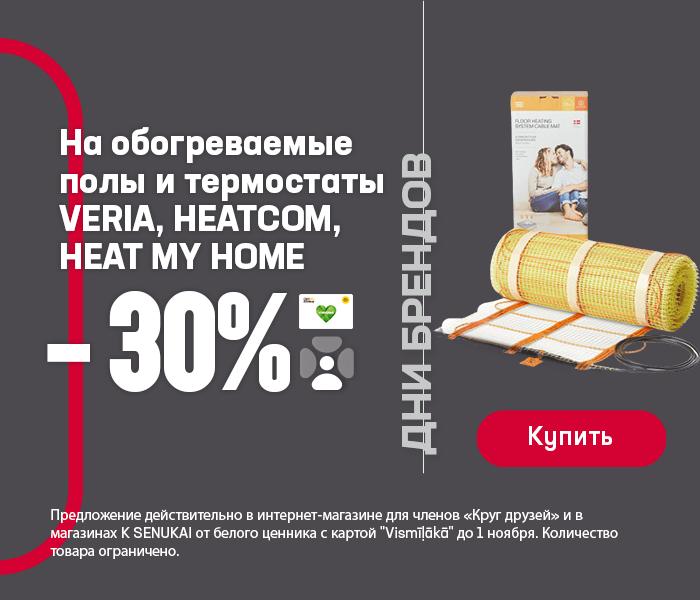 На обогреваемые полы и термостаты VERIA, HEATCOM, HEAT MY HOME -30%
