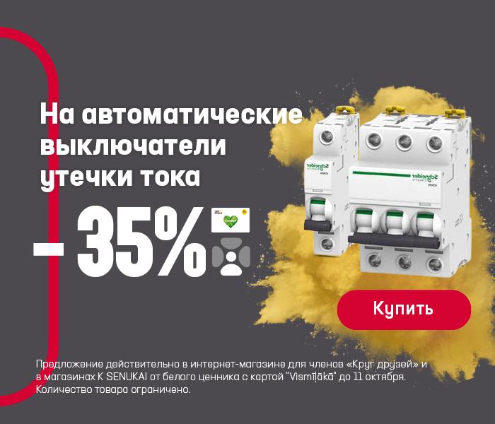 На автоматические выключатели утечки тока -35%