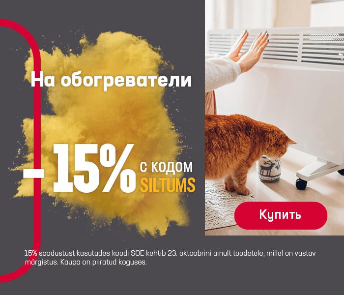 На обогреватели -15% с кодом SILTUMS