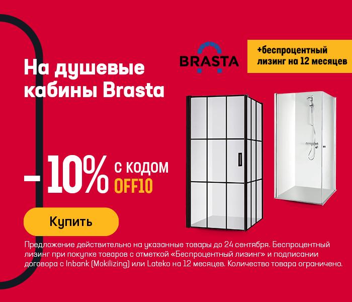 На душевые кабины Brasta -10% с кодом OFF10 + беспроцентный лизинг на 12 мес.