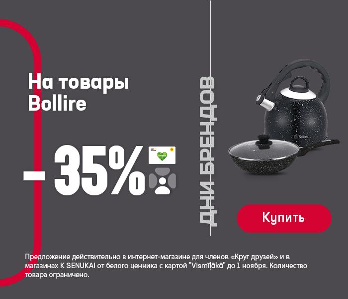 На товары Bollire -35%