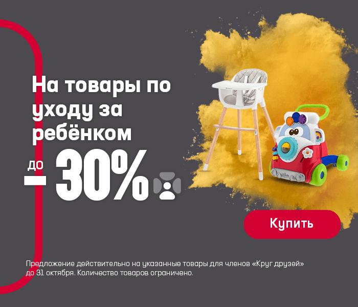 На товары по уходу за ребёнком до -30%
