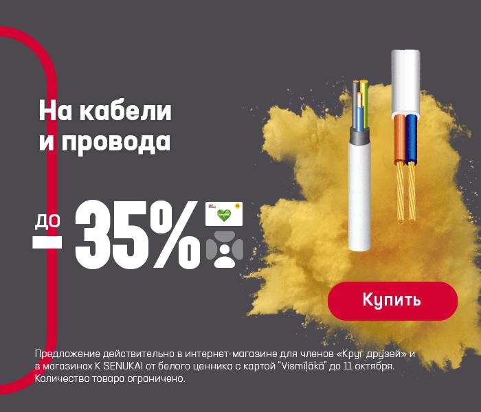 На кабели и провода до -35%