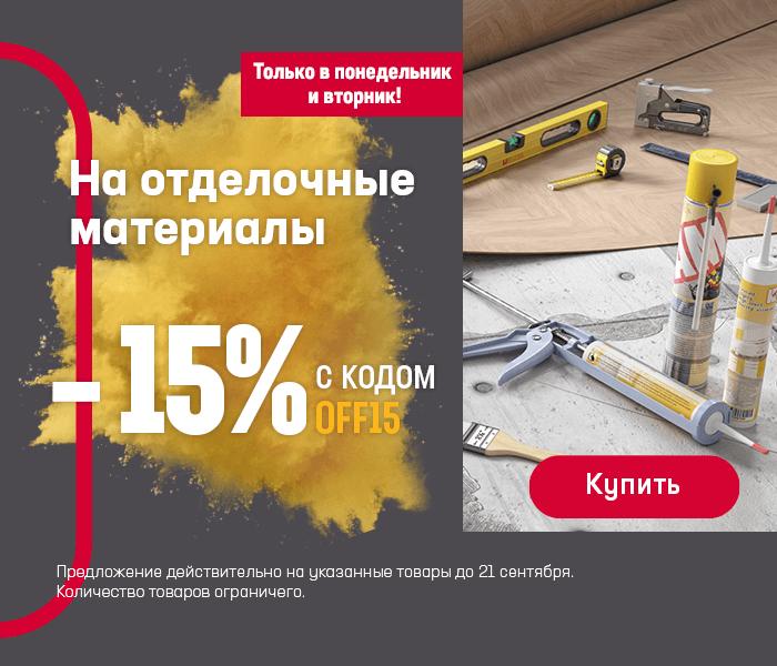 На отделочные материалы -15% с кодом OFF15