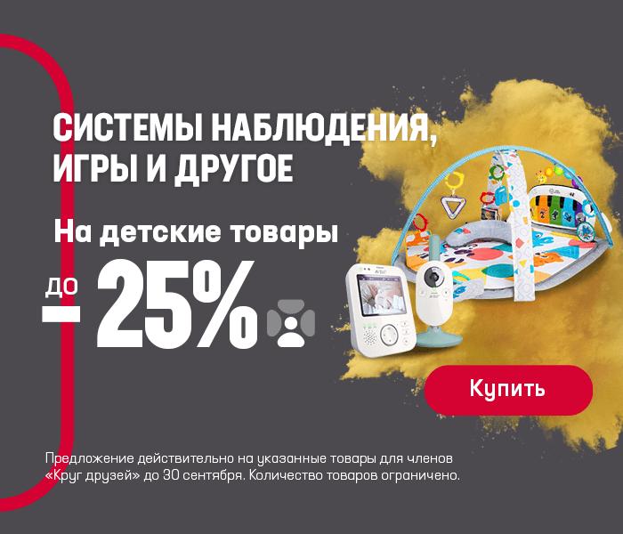 На детские товары до -25% Системы наблюдения, игры и другое