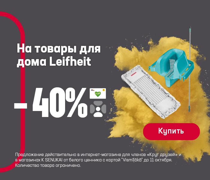 На товары для дома Leifheit -40%