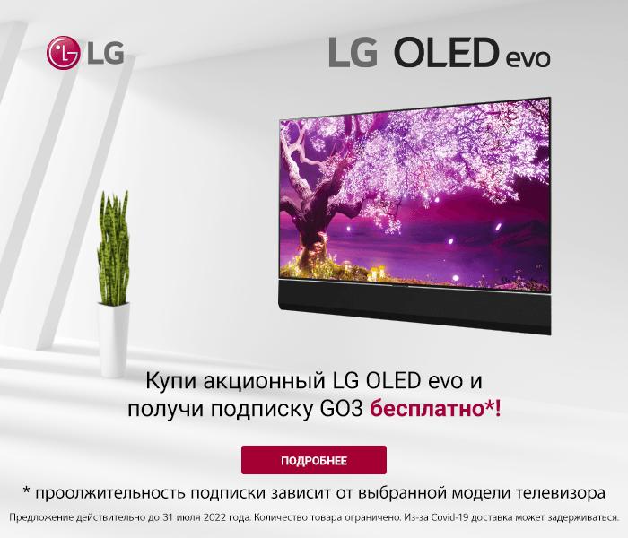 Купи акционный LG OLED evo и получи подписку GO3 бесплатно* (проолжительность подписки зависит от выбранной модели телевизора)