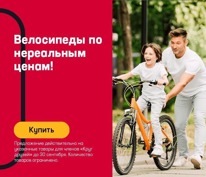 Велосипеды по нереальным ценам!