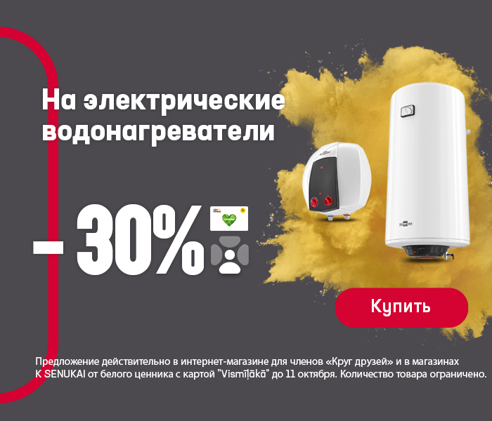 На электрические водонагреватели -30%