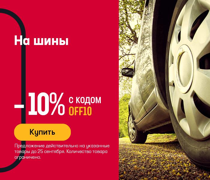 На шины -10% с кодом OFF10