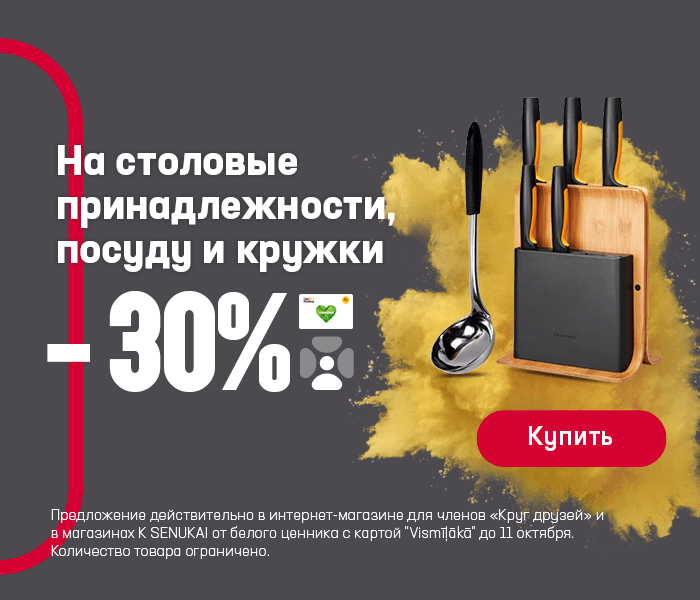 На формы для выпекания, кухонные принадлежности и ножи -30%