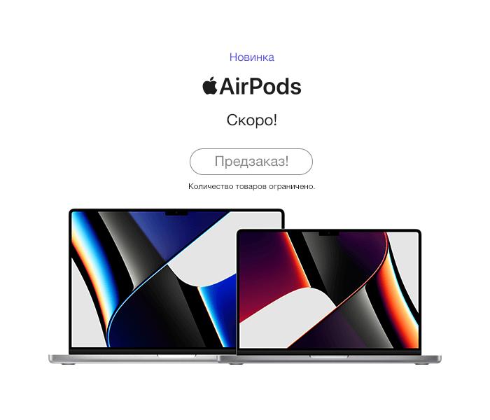 Новинка! MacBook Pro - Скоро. Предзаказ