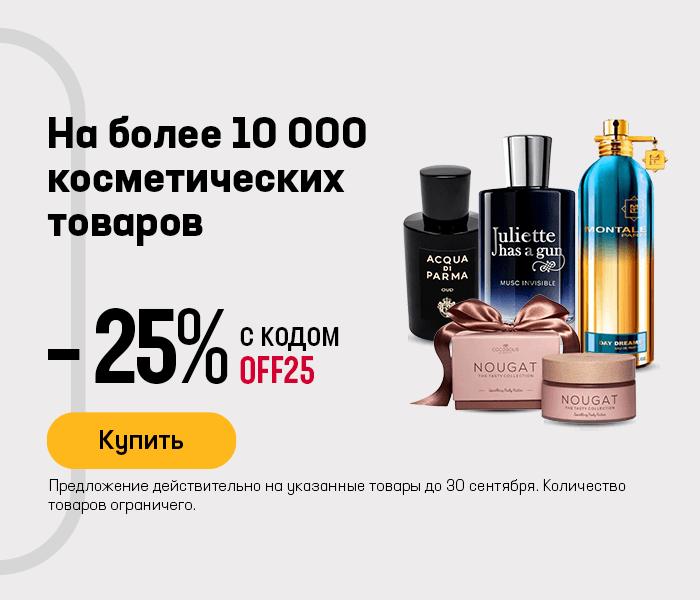 На более 10 000 косметических товаров -25% с кодом OFF25