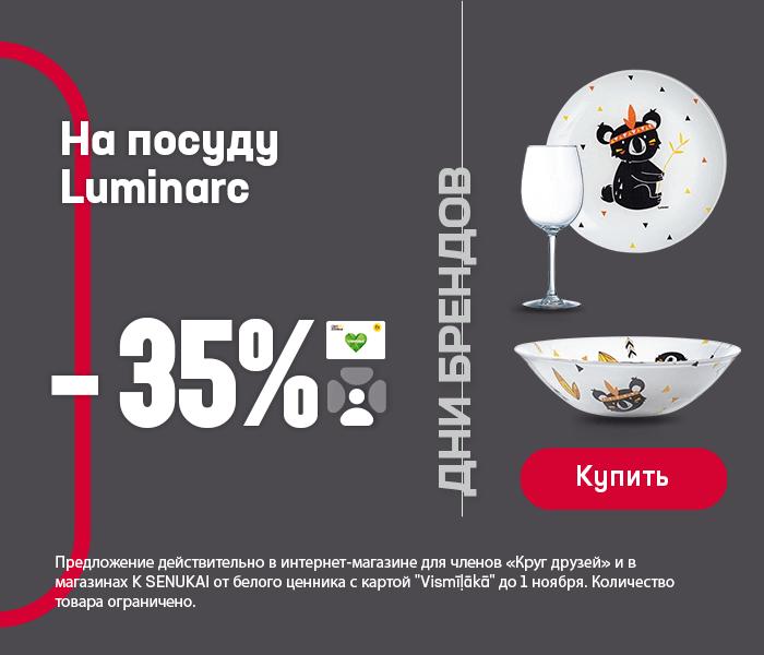 На посуду Luminarc -35%