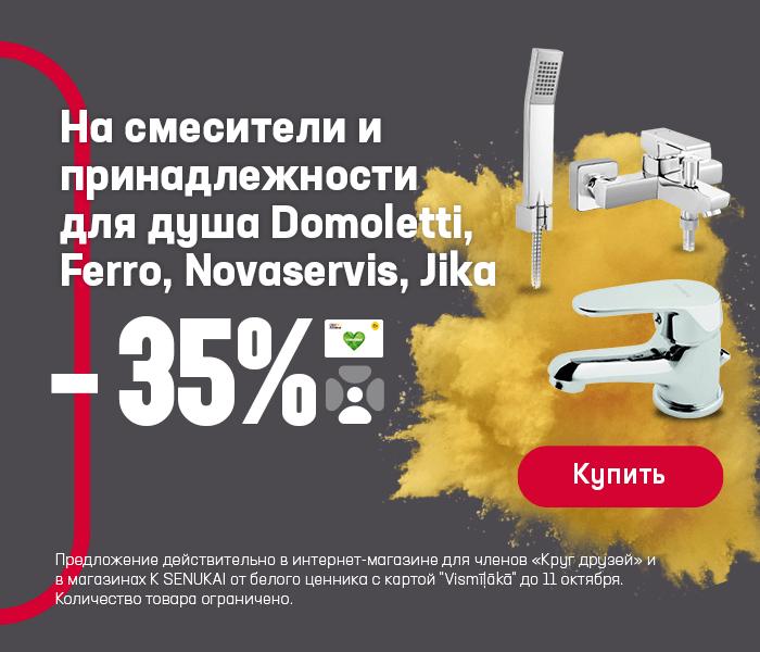 На смесители и принадлежности для душа Domoletti, Ferro, Novaservis, Jika -35%