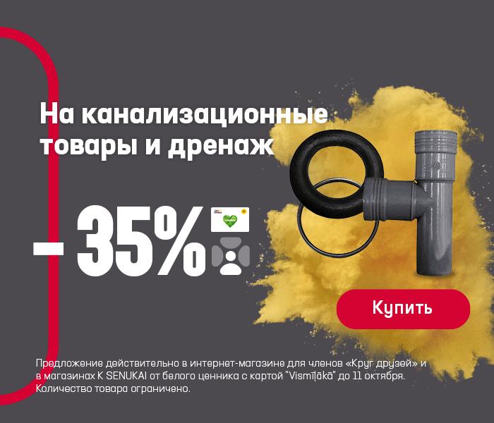 На канализационные товары и дренаж Wavin -35%