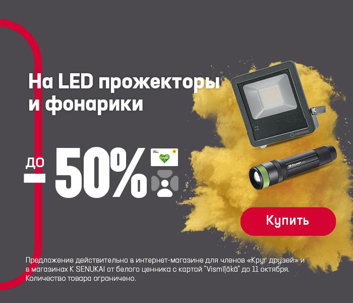 На LED прожекторы и фонарики до -50%