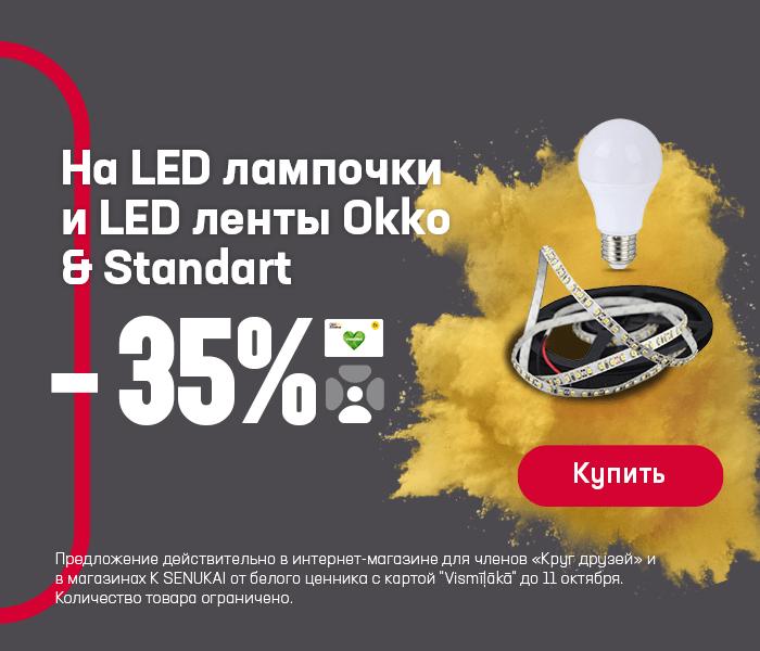 На LED лампочки и LED ленты Okko & Standart -35%