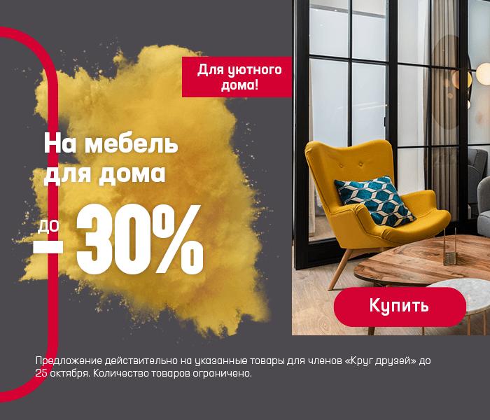 Для уютного дома! На мебель для дома до -30%