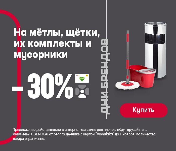 На мётлы, щётки, их комплекты и мусорники -30%