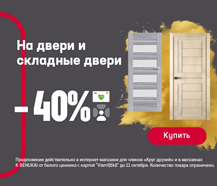 На двери и складные двери -40%