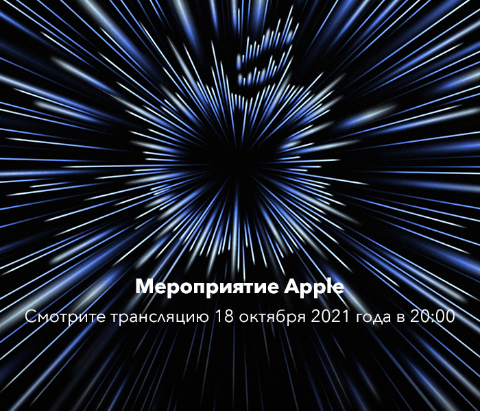 Мероприятие Apple
