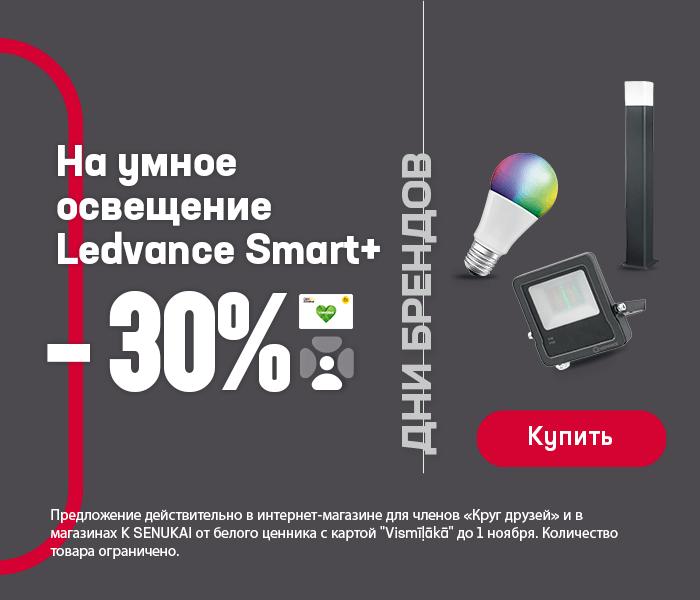 На умное освещение Ledvance Smart+ -30%
