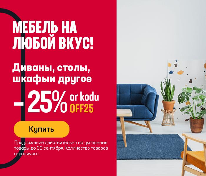 Мебель на любой вкус! Диваны, столы, шкафы и другое! -25% с кодом OFF25