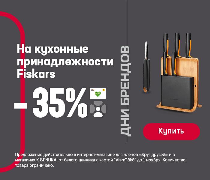 На кухонные принадлежности Fiskars -35%