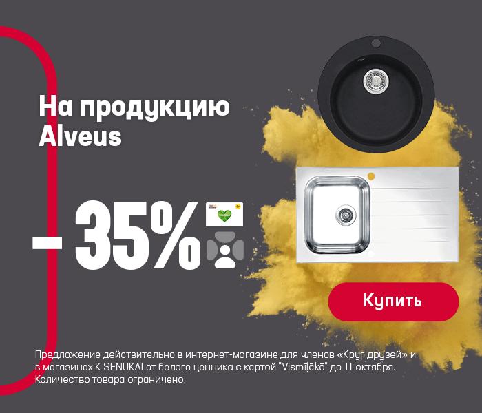 На продукцию Alveus -35%