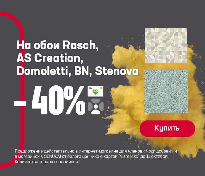 На обои Rаsch, AS Creation, Domoletti, BN, Stenova -40%
