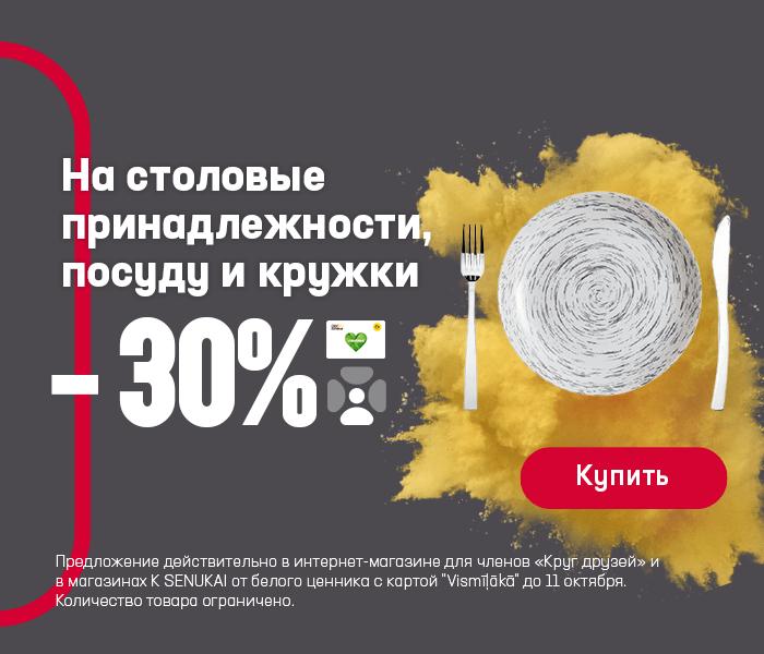 На столовые принадлежности, посуду и кружки -30%
