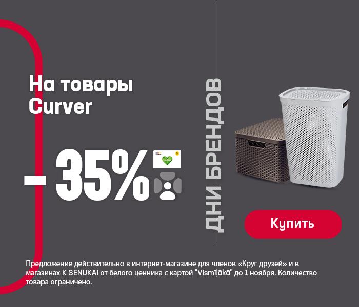 На товары Curver -35%