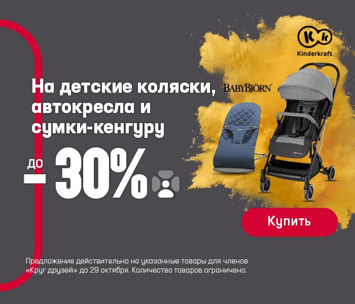 На детские коляски, автокресла и сумки-кенгуру до -30%